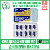 Дженерик Виагра | FILDENA SUPER ACTIVE | Силденафил 100 мг | 10 таб
