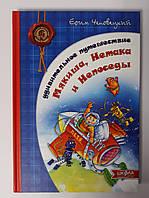 Рассказ Детский бестселлер: Удивительное путешествие Мякиша, Нетака и Непоседы 83824 Школа Украина