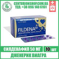 Дженерик Виагра | FILDENA 50 | Силденафил 50 мг | 10 таб