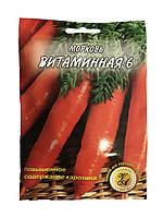 Семена моркови Витаминная 20 г