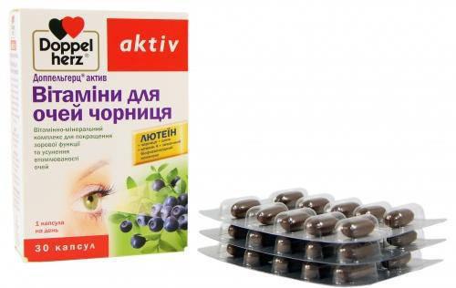 Доппельгерц Актив (Doppel herz Aktiv) Витамины для глаз с лютеином и черникой ,30 капсул., фото 2