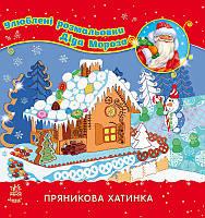 """ВГ """"Каскад"""" Улюблені розмальовки Діда Мороза.Пряникова хатинка, фото 1"""