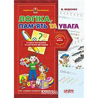 Подарунок маленькому генію (4-7 років). Логіка, пам'ять та увага | В. Федієнко ()