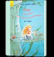 Книга Марі, маленька принцеса-русалонька   Далє Штефані
