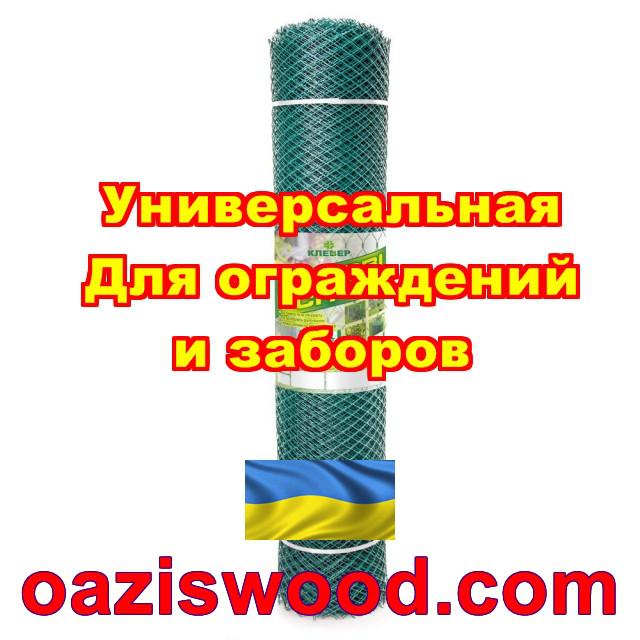 Сетка 1,5х25м зеленая ячейка ромб 30х30мм пластиковая Универсальная, для заборов и ограждений. Декоративная