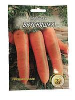 Семена моркови Вкусняшка 20 г