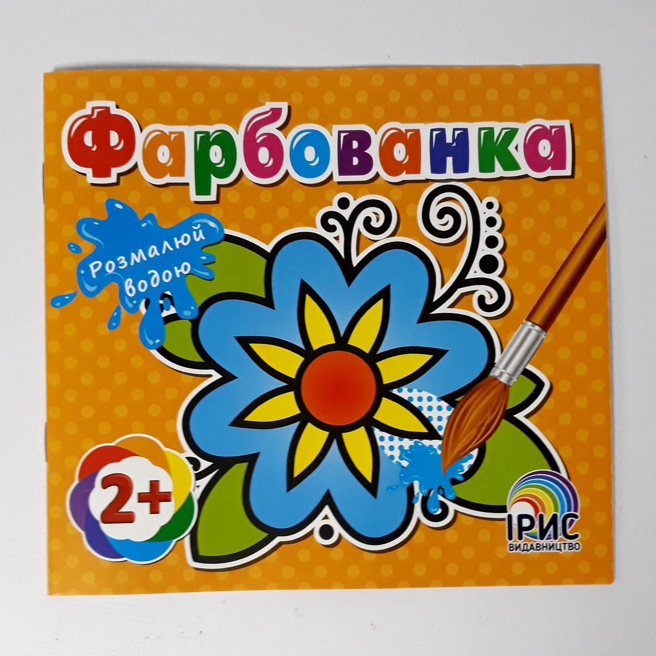 водная раскраска фарбованка цветок 93534 ирис украина продажа цена в запорожье раскраски от интернет магазин русалочка 658129030