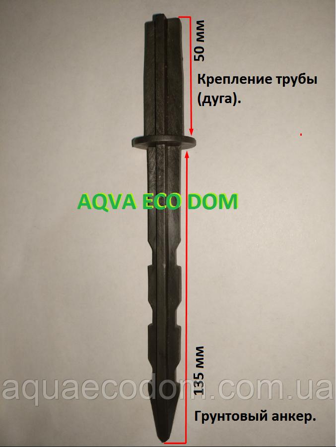 Пластиковый грунтовый анкер для парника (дуга).