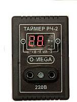 Таймер цифровой для инкубатора РЧ-2 O-MEGA