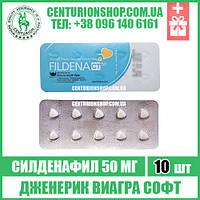 Виагра Софт | FILDENA CT 50 | Силденафил 50 мг | 10 таб
