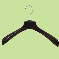 Плечики для верхней одежды широкие 42 см