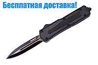 Нож выкидной 9097+подарок или бесплатная доставка+документ что не ХО!
