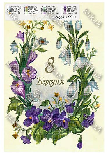 """8 березня"" (фиалки, подснежники) (укр.яз)"
