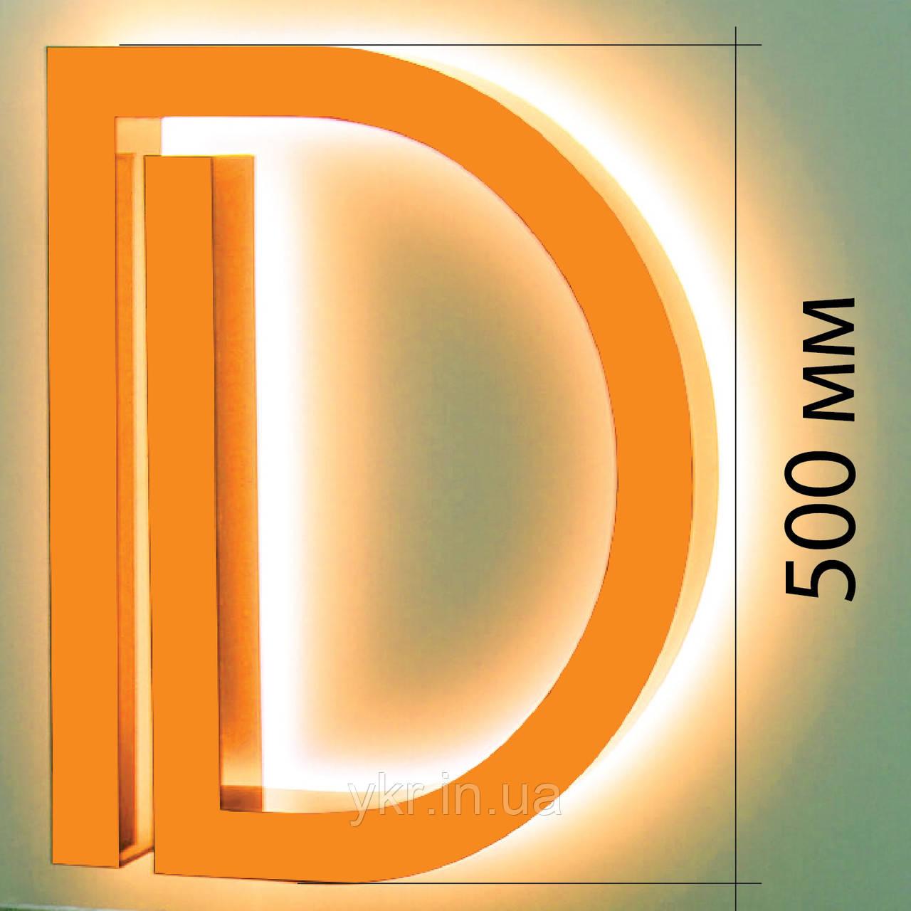 Объемная световая буква с контражур подсветкой 50 см