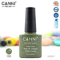 Гель-лак Canni 150 зелений хакі 7.3 ml
