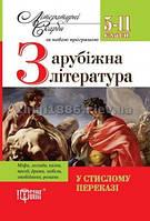 5-11 клас | Світова література у стислому переказі | Каширина | Торсинг