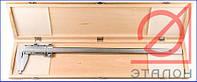 Штангенциркуль ШЦ-III-1000-0,05