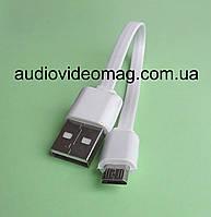 Кабель USB на microUSB, плоский,  длина 15 см , белый
