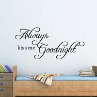 DSU Always Kiss Me Goodnight Наклейки на стены Цитаты Виниловые наклейки Стикеры для стен Home Decor Living Room 58x26cм