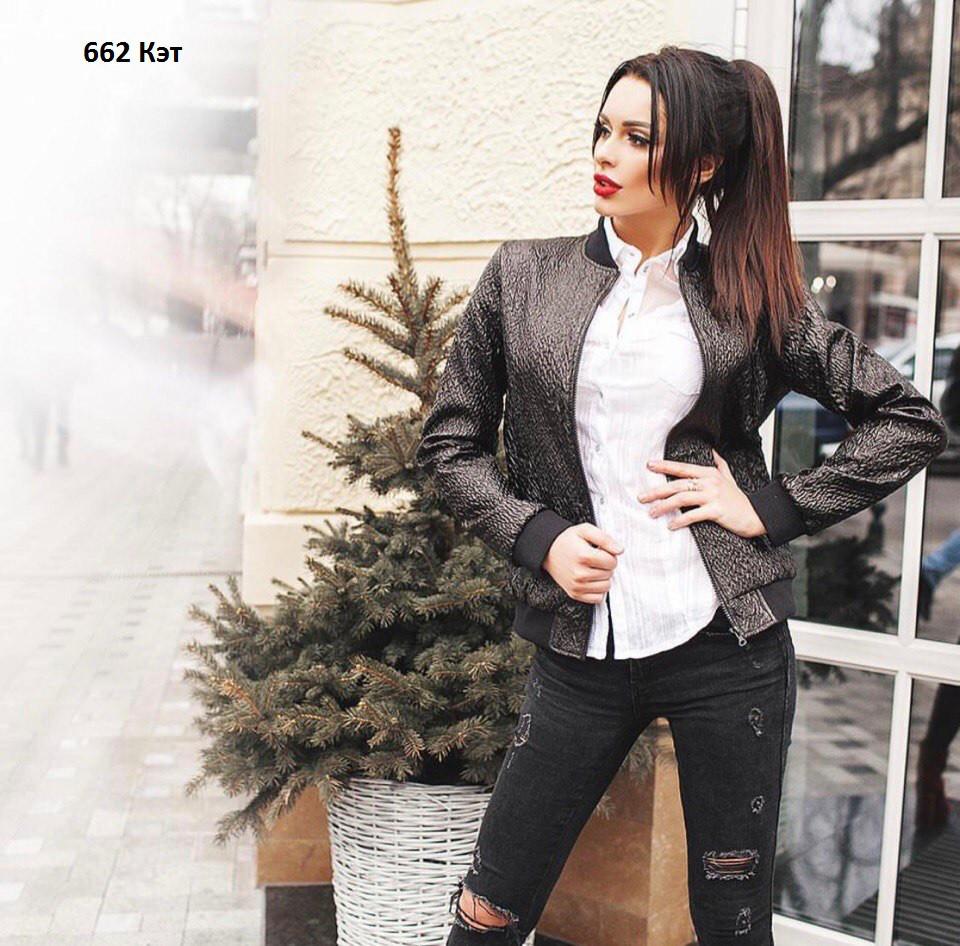 Куртка  662 Кэт
