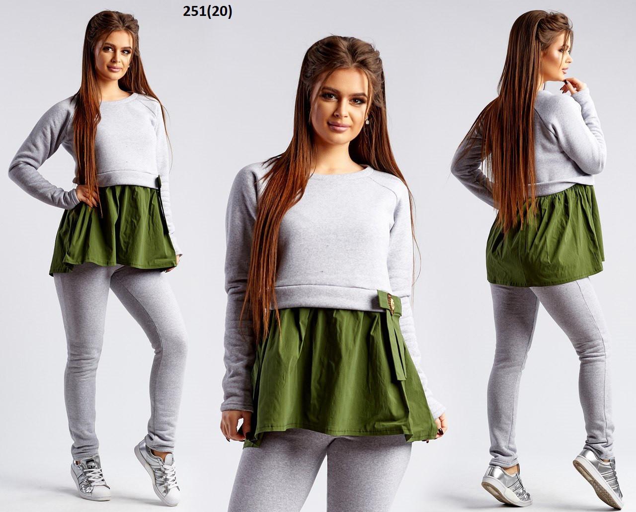 Женский спортивный костюм 251(20)