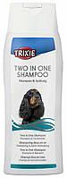 Шампунь-кондиционер Trixie Two in One Shampoo для собак, 250 мл