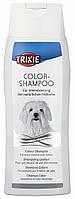 Шампунь Trixie Colour Shampoo для собак светлых окрасов, 250 мл