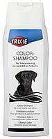 Шампунь Trixie Colour Shampoo для собак темных окрасов, 250 мл