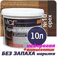 """Морилка - Лазурь с лаком DUFA - MGF """"Aqua Antiseptik"""" водная 10лт ОРЕХ"""