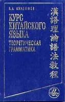 Курдюмов, В. А.  Курс китайского языка. Теоретическая грамматика