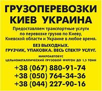 Грузоперевозки по Киеву области и Украине микроавтобус Газель 1,5тонн  Грузчик упаковка 044 227 90 16