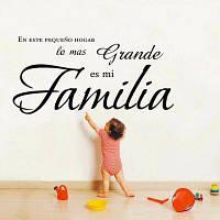 «En este pequeno hogar lo mas grande es mi Familia» Испанская виниловая наклейка на стене Цитата наклейки Wall Art Family Rules 58 x 28cм