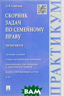Д. Б. Савельев Сборник задач по семейному праву. Практикум