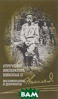 Владимир Хрусталев Отречение императора Николая II. Воспоминания и документы