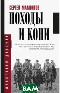 Мамонтов Сергей Иванович Походы и кони