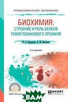 Кривенцев Ю.А. Биохимия: строение и роль белков гемоглобинового профиля. Учебное пособие для СПО