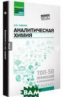 Саенко Ольга Евгеньевна Аналитическая химия. Учебник. ФГОС