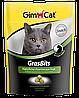 Лакомство Gimcat GrasBits для кошек с травой, 710 шт