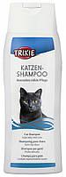 Шампунь Trixie Cat Shampoo для кішок, 250 мл