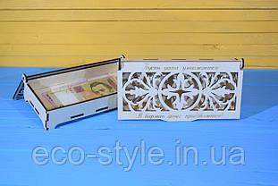 Купюрница, дерев'яна скринька для грошей