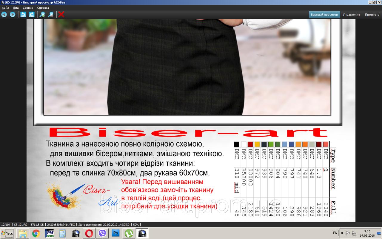 Заготовка для вишивки жіночої сорочки CZ-12 на габардині  продажа ... 17545f7779225