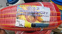 Шланг поливочный армированный желтый, красный  WAZ 3\4 30м ( Польша )