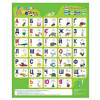 Говорящая азбука - ЗНАТОК - Весела абетка (украинский язык) от Знаток - под заказ