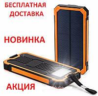 Power Bank Solar 40000 mAh LED ОПТ Солар 40000 амч солнечный заряд аккумулятор