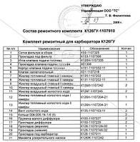Ремкомплект карбюратора К-126ГУ (17 наименований) УАЗ (Производство ПЕКАР) К126ГУ 1107910