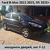 Молдинги на двери Ford B-Max 2012>