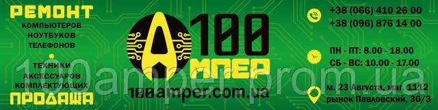 Ремонт ноутбуков, ПК, телефонов Харьков 23 Августа