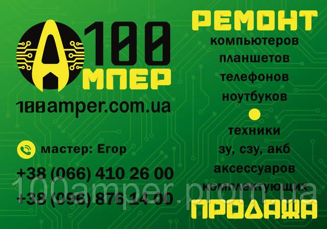 Ремонт телефонов ноутбуков ПК в Харькове на Алексеевке