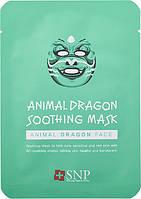 Тканевая 3D маска с изображением дракона с экстрактами зеленого чая, каштана, розмарина и кокосового сока