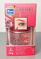 Антивозрастной гель для кожи вокруг глаз с гранатом  Yoko Eye Gel Pomegranate Extract